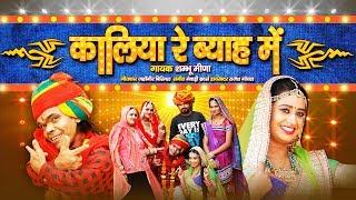 राजस्थानी विवाह गीत 2018 || काळ्या थारा ब्याव में नाचूली घूमर घाल ने || Latest Rajasthani Song