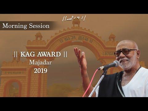 Morari Bapu  Kag Award 2019  Majadar  Kag Vandana  AfterNoon Session
