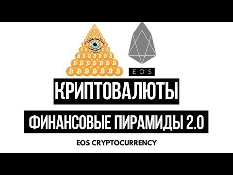 Криптовалюты - финансовые пирамиды 2.0 на примере EOS / Закат эпохи ICO? хайп | пирамида |  деньги