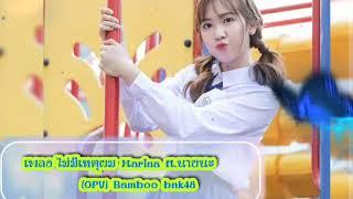 เพลง ไม่มีเหตุผล Marina ft. นายนะ (OPV) ♡{Bamboo bnk48}♡