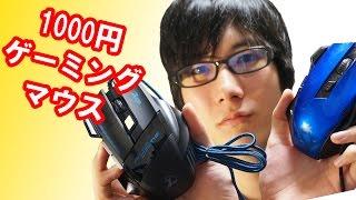 安い!1000円のゲーミングマウスをまた購入!