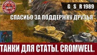 WoT Blitz - Танки для поднятия статы . Cromwell - World of Tanks Blitz (WoTB)