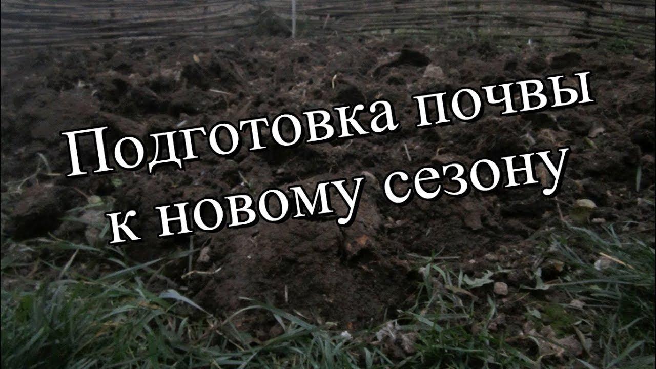 Обработка почвы осенью. Подготовка земли к следующему сезону