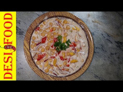How to make Chana Chaat   Aloo Chana Chaat   Chaana Chaat   Dahi Chana Chaat   Spicy Chana Chaat  
