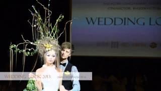 Конкурс свадебного образа Wedding Look 2013, г. Ярославль