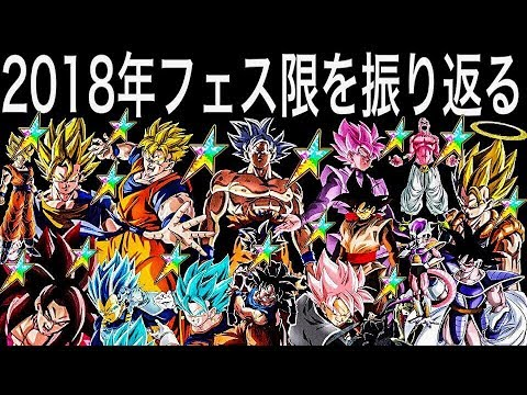 [ドッカンバトル#993]ドッカンバトル2018年フェス限キャラを振り返る!!![Dragon Ball Z Dokkan Battle][地球育ちのげるし]
