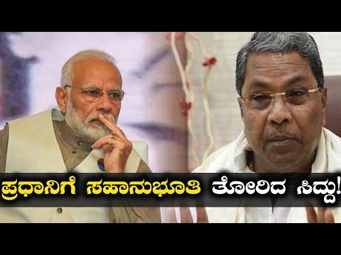 5 States Election Results 2018: ಪ್ರಧಾನಿ ಮೋದಿಗೆ ಸಹಾನುಭೂತಿ ತೋರಿದ ಸಿದ್ದರಾಮಯ್ಯ!   Oneindia Kannada