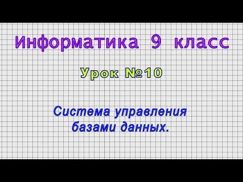 Информатика 9 класс (Урок№10 - Система управления базами данных.)