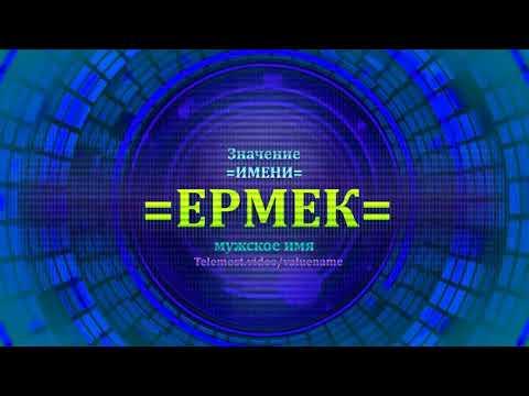 Значение имени Ермек - Мужское имя