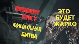 Resident Evil 7 ФИНАЛЬНАЯ БИТВА!ПРИГОТОВЬ ПАМПЕРСЫ! ПРОХОЖДЕНИЕ ЧАСТЬ 5! РУССКАЯ ОЗВУЧКА!
