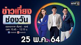 🔴 LIVE #ข่าวเที่ยงช่องวัน | 25 พฤษภาคม 2564