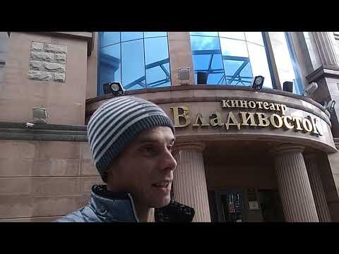 Какое упущение на Луговой | кинотеатр Владивосток