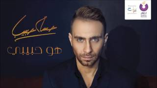 Hossam Habib - Howa Habiby / حسام حبيب - هو حبيبي