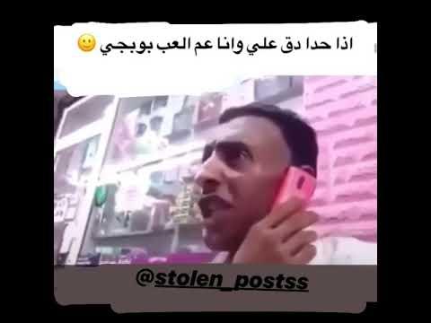 اذا حدا دق علي وانا عم العب ببجي Youtube