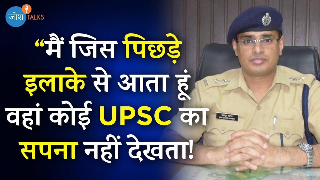 UPSC की तैयारी करने वालों के लिए 'बड़ी सटीक' बात बताई 🤨 | IPS Maqsood Ahmed | Josh Talks Hindi