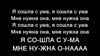 Тату - Я Сошла С Ума/Tatu - All the things she said (Russian Lyrics)