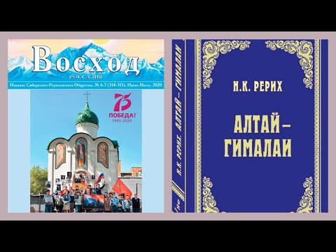 2020 Июль. Новости издательства РОССАЗИЯ