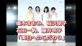 美容サプリペント「ホワイトポリフェノールC」の発売を記念した新製品...
