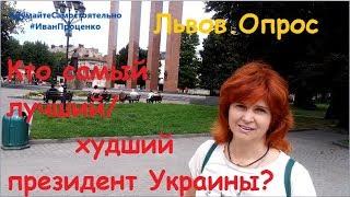 Львов Кто худший/лучший президент Украины? Соц опрос Иван Проценко