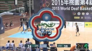 2015年桃園世界聽障籃球錦標賽 2015 World Deaf Basketball Championships MEN - 20150705 GRE vs. USA