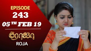 ROJA Serial | Episode 243 | 05th Feb 2019 | ரோஜா | Priyanka | SibbuSuryan | Saregama TVShows Tamil