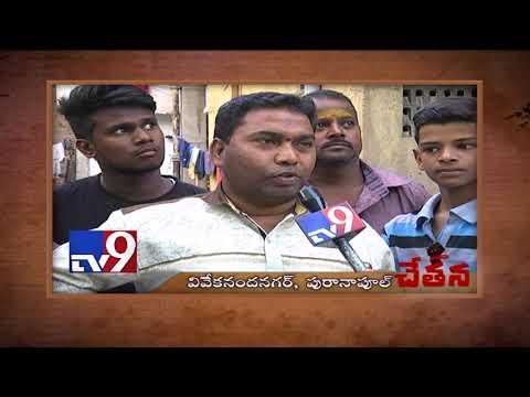 Purana pul people demands TS govt to launch 2BHK Housing Scheme || Chetana