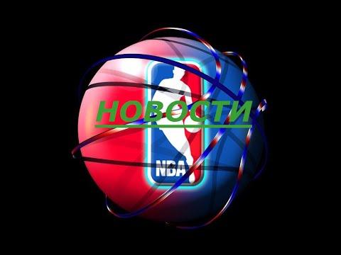 НБА! Актуальные Новости на 21.03.20