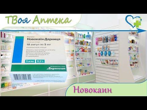 Новокаин ампулы ☛ показания (видео инструкция) описание ✍ отзывы - Прокаин
