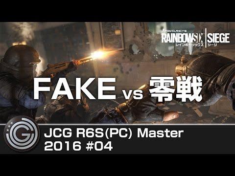 【20160605】JCG Rainbow Six Siege PC Master #04 FAKE vs 零戦