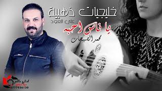 يا ناس احبه - خليجيات ذهبيه _ محمد الصبيحات _ جلسة على العود