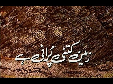 Science Ki Baatayn [Bazm-e-Kainat] (2 of 9) - How Old is the Earth? thumbnail