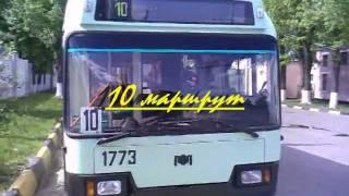 Гомель.Троллейбус.10 маршрут