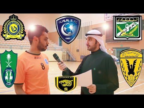 لاعبين ( كويتيين ) يجيبون أسئلة عن الدوري السعودي !!!