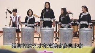 104學年度全國學生音樂比賽中區決賽羅娜國小打擊樂團