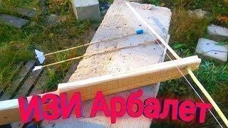 как сделать деревянный арбалет в домашних условиях