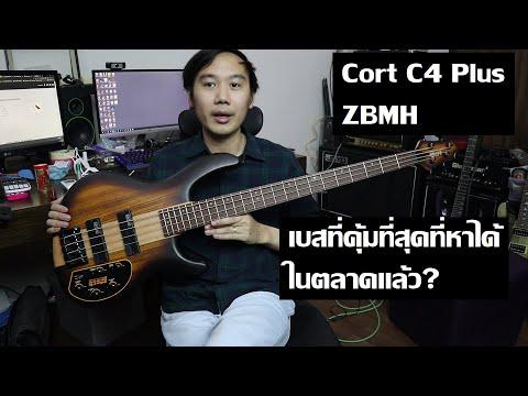 คนขาย(เบส)กีต้าร์ 180 : Cort C4 Plus ZBMH