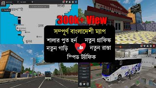 Bus Simulator Indonesia Bangladesh Map | bussid bd traffic mod | Bus Simulator Bangladesh screenshot 2