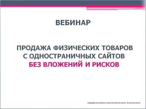 Схема заработка на товарных cpa партнерках — бесплатный вебинар