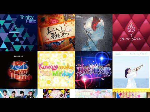 18年8月30日 ヒットチャート TOP100 試聴音源