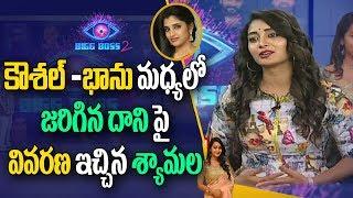Shyamala Explains About Bhanu Clash With Kaushal In Bigg Boss Season2 | ABN Telugu