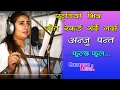 Phulchha Phul | |anju Panta  Latest Song video