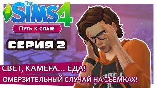 ПУТЬ К СЛАВЕ #2 - СВЕТ, КАМЕРА... ЕДА! - THE SIMS 4| GET TO FAMOUS