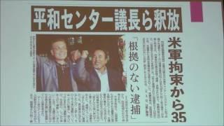 ハナミズキ勉強会 「沖縄のメディアが伝えない真実」我那覇真子さん 平成28年9月23日
