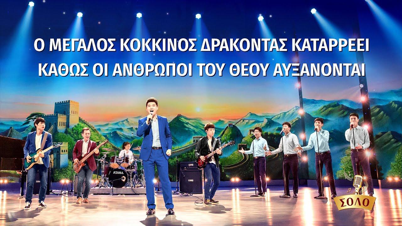 Χριστιανικά τραγούδια   Ο μεγάλος κόκκινος δράκοντας καταρρέει καθώς οι άνθρωποι του Θεού αυξάνονται