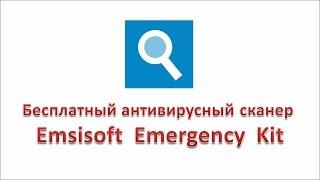 Бесплатный антивирусный сканер Emsisoft Emergency Kit