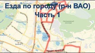 Уроки вождения для начинающих  Езда по городу р н ВАО  Часть 1  Автоинструктор Ольга