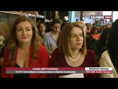 12-5-2019 Από την εκδήλωση των υποψηφίων γυναικών της Παράταξης του Δ.Διακομιχάλη