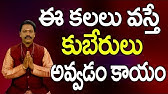 dreams and their results in telugu