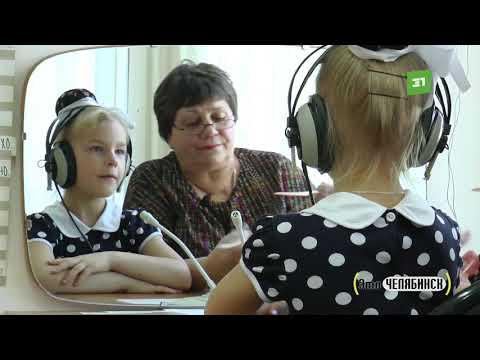 Это Челябинск. Школа-интернат №10 для глухих и слабослышащих детей (1)