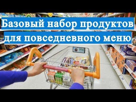 Какие БАЗОВЫЕ ПРОДУКТЫ должны быть в холодильнике для повседневного МЕНЮ#DomSovetov - Duration: 6:06.